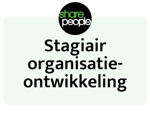 stagiair organisatieontwikkeling